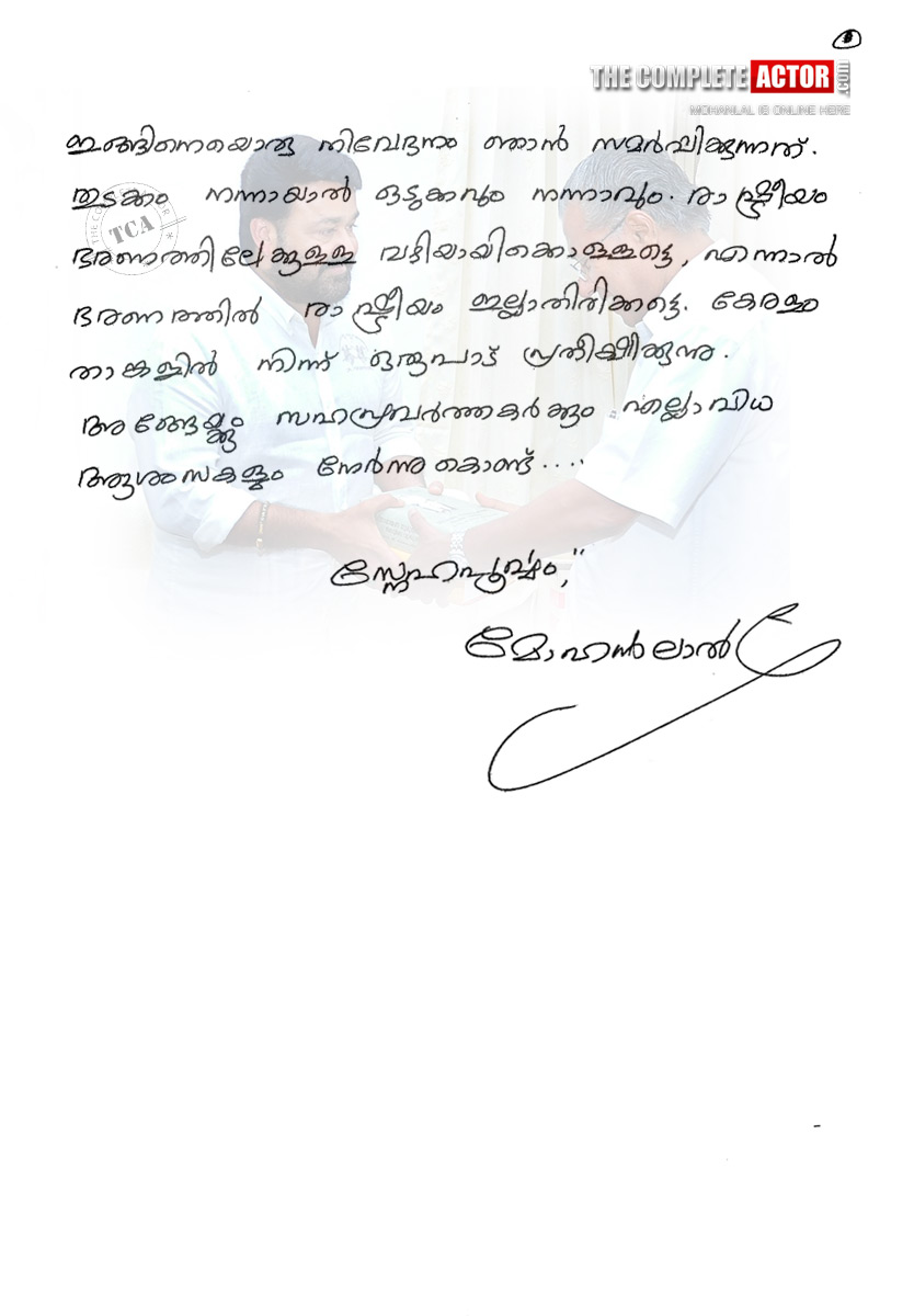 Mohanlal Blog- An Open Letter to Kerala Cheif Minister 8